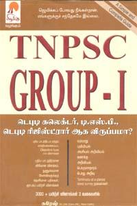 TNPSC Group1 - TNPSC GROUP -1
