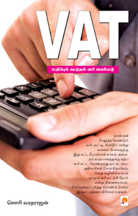 VAT - Mathippu Kooduthal Vari Kaiyedu - VAT - மதிப்புக் கூடுதல் வரி கையேடு