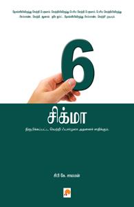 Tamil book Six Sigma