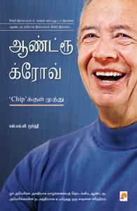Tamil book Andrew Grove: Chippukkul Muthu
