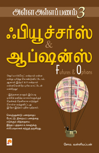 Tamil book Alla Alla Panam-3: Futures and Options