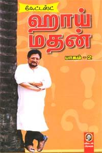 Tamil book Hai Madhan(part 2)