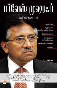 Pervez Musharraf - பர்வேஸ் முஷரஃப் பாக் கில் சிக்கிய பல்