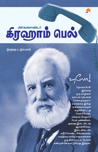 Alexander Graham Bell - அலெக்சாண்டர் கிரஹாம் பெல்
