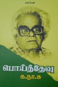 Poith Thaevu - பொய்த் தேவு