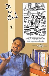 Tamil book Adade-2