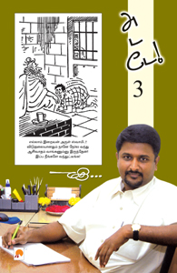 Tamil book Adade-3