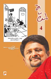 Tamil book Adade-4