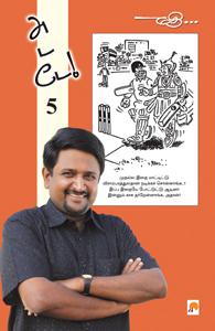 Tamil book Adade-5