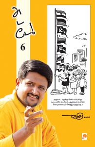 Tamil book Adade-6