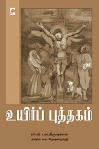 Uyir Puththagam - உயிர்ப் புத்தகம்