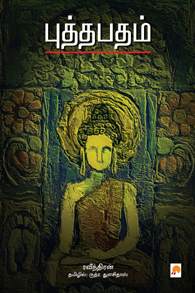 Buddhapadham - புத்தபதம்