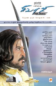 Tamil book Sivaji : Sindhanai Mudhal Celluloid Varai