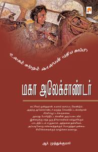 Tamil book Maha Alexander