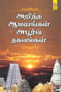 Arintha Aalayam Apoorva Thagavalgal - அறிந்த ஆலயங்கள் அபூர்வ தகவல்கள்