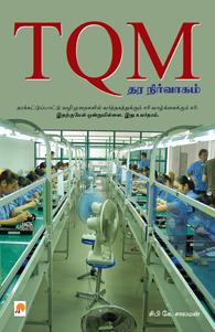 TQM - Thara Nirvaagam : Orr Arimugam - TQM தர நிர்வாகம்