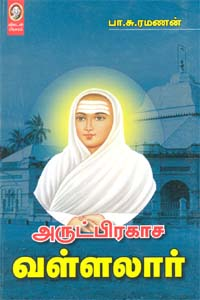 Arutprakasha Vallalar - அருட்பிரகாச வள்ளலார்