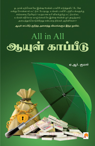 All in All Ayul Kappeedu - All in All ஆயுள் காப்பீடு