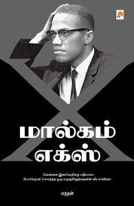 Malcolm X - மால்கம் எக்ஸ்
