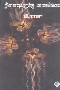 Tamil book Mullai - Aaivu katturaigal