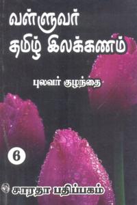 Tamil book Valluvar thamizh ilakkanam