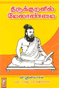 Thirukuralil Melaanmai - திருக்குறளில் மேலாண்மை