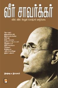 Veer Savarkar - வீர் சாவர்க்கர்