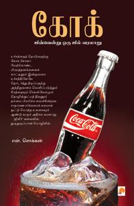 Coke : Jivvendru Oru Jil Varalaru - கோக் : ஜிவ்வென்று ஒரு ஜில்