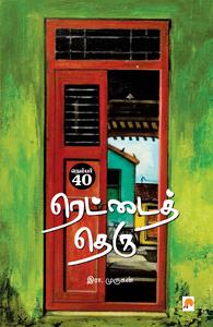 No.40, Rettai Theru - நெம்பர் 40 ரெட்டைத் தெரு