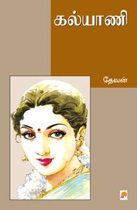 Kalyani - கல்யாணி