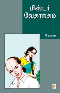 Mr.Vedantham - மிஸ்டர் வேதாந்தம்