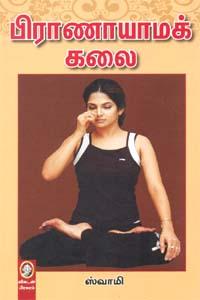 Tamil book Pranayamak Kalai