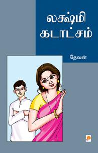 Lakshmi Kadatsham - லஷ்மி கடாட்சம்