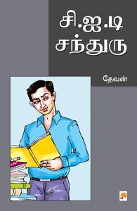 C.I.D.Chandru - சி.ஐ.டி சந்துரு