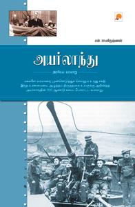 Ireland - Arasiyal Varalaaru - அயர்லாந்து அரசியல் வரலாறு