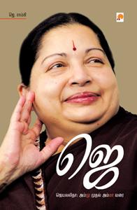 J - Ammu Muthal Amma Varai - ஜெயலலிதா: அம்மு முதல் அம்மா வரை