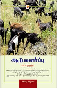 Tamil book Aadu Valarppu - Laabam Nirandharam