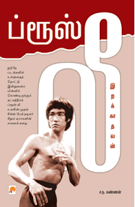 Bruce Lee - ப்ரூஸ் லீ