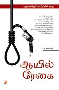 Oil Regai - ஆயில் ரேகை