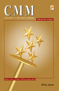 CMM: Five Star Tharam - CMM: ஃபைவ் ஸ்டார் தரம்