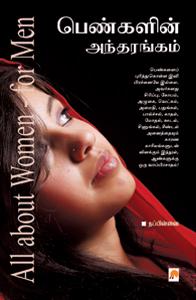 Pengalin Andharangam - பெண்களின் அந்தரங்கம்