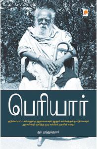 Tamil book Periyar