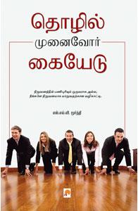 Tamil book Thozhil Munaivor Kaiyedu
