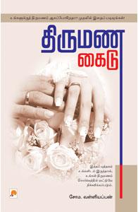 Tamil book Thirumana Guide