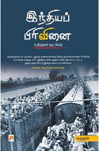 Tamil book Indhiya Pirivinai: Uthirathal Oru Kodu