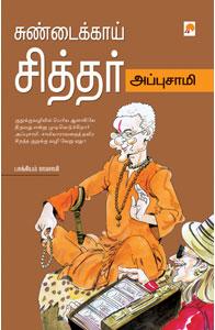 Sundaikkai Siththar Appusamy - சுண்டைக்காய் சித்தர் அப்புசாமி
