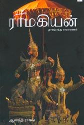Ramakiyan: Thailand Ramayanam - ராமகியன்: தாய்லாந்து ராமாயணம்