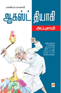 August Thiyagi Appusamy - ஆகஸ்ட் தியாகி அப்புசாமி