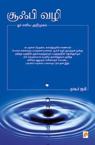 Sufi Vazhi : Orr Eliya Arimugam - சூஃபி வழி