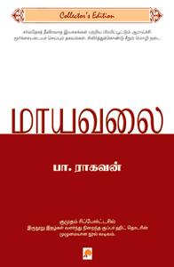 Maayavalai - மாயவலை